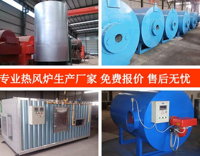 專業熱風爐生產廠家