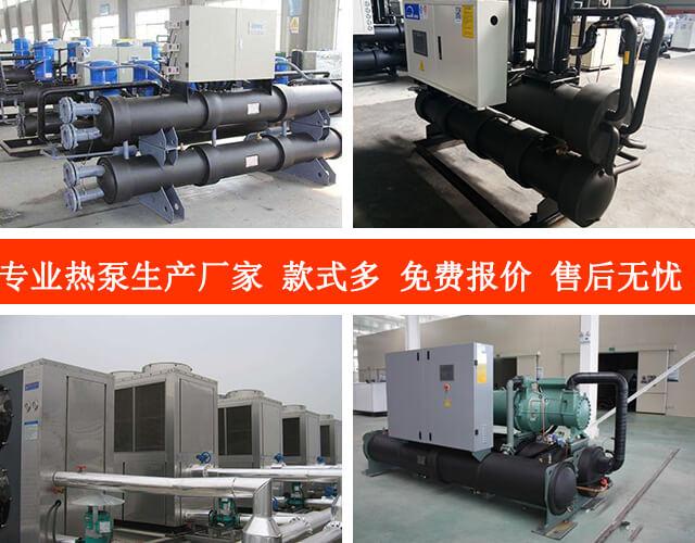 專業熱泵生產廠家