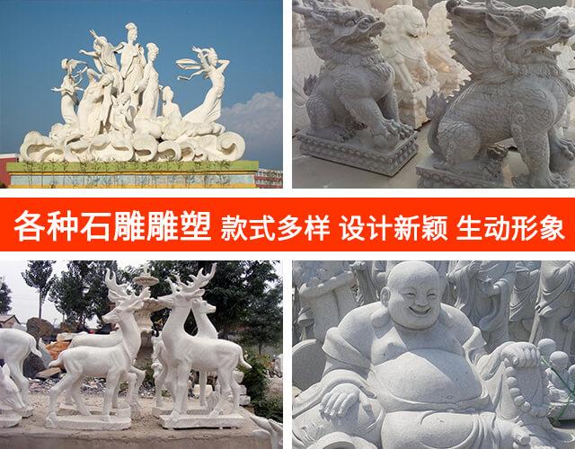 實力石雕雕塑制作廠家