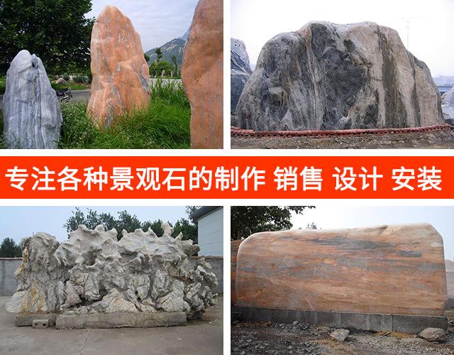 實力大型景觀石設計制作安裝廠家